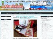 Официальный сайт отдела культуры и спорта администрации Лукояновского муниципального района