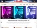 НАРУЖНАЯ РЕКЛАМА в Минске. Беларусь. 3D-реклама: напольная, интерьерная, наружная