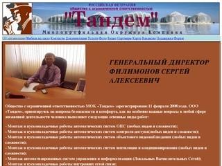 МОК Тандем Нижневартовск