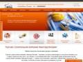 Торгово строительная компания Авангард Билдинг (Новосибирск, Россия)