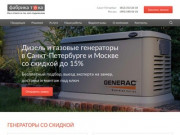 Фабрика Тока, подбирает и поставляет, монтирует и обслуживает энергетическое оборудование, а также разрабатывает и производит щиты автоматики и контроллеры управления. (Россия, Московская область, Москва)