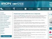 Сервисный центр IRON Service в Саратове - ремонт бытовой техники (г. Саратов, пл. Орджоникидзе д. 1, оф. 16, телефон: 42-22-40)