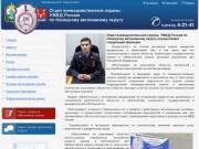 Отдел вневедомственной охраны УМВД России по Ненецкому автономному округу
