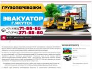 Автоэвакуатор, грузоперевозки, аренда манипулятора в Якутске