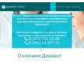 Современная стоматологическая клиника Диамант. (Россия, Красноярский край, Красноярск)