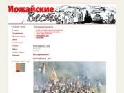 Официальная газета городского поселения Можайск - МожайскиеВести