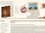 Входные Двери в Старой Купавне - Продажа и Установка Металлических Дверей Старая Купавна