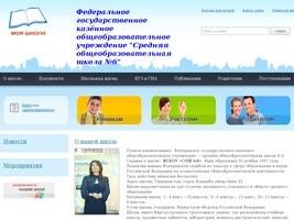МОУ Средняя образовательная школа №8562, Москва
