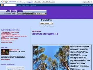 29 регион - блог Алексей.RU