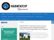 НАВИГАТОР Престиж — Первая межмуниципальная газета Агрызского и Малопургинского районов