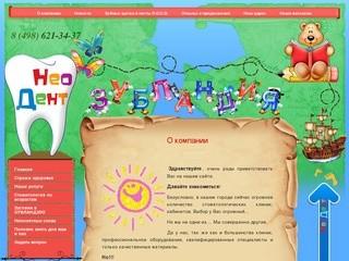 Стоматологическая клиника НеоДент. Детская стоматология, оказание стоматологической помощи г. Мытищи