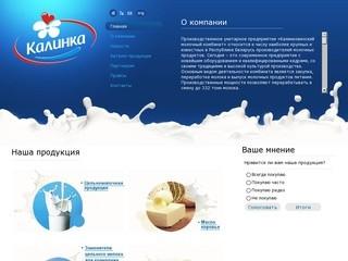 Молочная продукция | Унитарное предприятие Калинковичский молочный комбинат