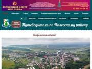 Polessk-tourism.ru