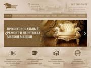 Профессиональная перетяжка мебели на дому или в мастерской (Россия, Ленинградская область, Санкт-Петербург)
