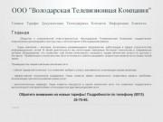 """ООО """"Володарская Телевизионная Компания"""""""