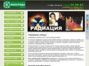 Экосреда - экологическая экспертиза жилья в Мурманске