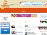 Улан-Удэнский городской портал (www.uude.ru)