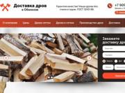 Купить дрова в Обнинске: березовые колотые дрова с доставкой