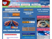 """Турбюро """"Астраханский билет"""" - туризм, авиабилеты (Астраханская область, г.Астрахань"""