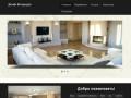 al-interior.com - Персональный сайт дизайнера интерьеров (Хабаровский край, г. Хабаровск, тел. +7 914 419 63 62