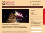 Гостиница «Мельница» Дубовка Волгоградская область Р 228