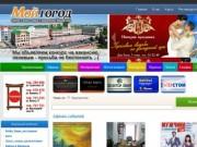 Мой город - информационно-развлекательный портал Йошкар-Олы и Республики Марий Эл