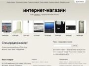 Волгодонск, Ростовская область - Продавай недорого, поиск работы продажа покупка товаров