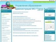 Управление образования города Адыгейска Краснодарского края
