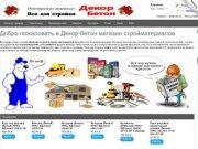Онлайн магазин стройматериалов России