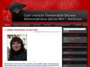 Сайт учителя Трифоновой Оксаны Александровны Школа №3 г. Киренска
