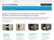 Интернет магазин сейфов и металлической мебели в Пскове