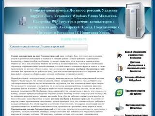 Компьютерная помощь Лосиноостровский. Удаление вирусов Лось, Установка Windows Улица Малыгина