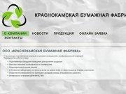 ООО «Краснокамская бумажная фабрика» - производство бумаги и переработка макулатуры.