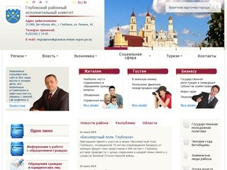 Glubokoe.vitebsk-region.gov.by