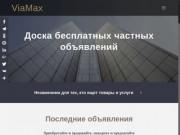 Бесплатные частные объявления в Одессе и Одесской области. Подать объявление бесплатно на 120 дней. (Украина, Одесская область, Одесса)