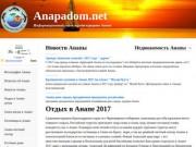 Информационный сайт города-курорта Анапа www.anapadom.net (Россия, Краснодарский край, Анапа)