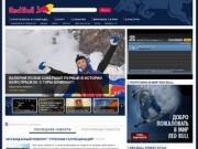 Red Bull Russia (Red Bull Energy Drink – это функциональный напиток. Благодаря уникальной комбинации высококачественных ингредиентов Red Bull Energy Drink бодрит тело и дух)
