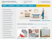 Сантехник Климовск - вызов сантехника на дом, услуги сантехника в Климовске
