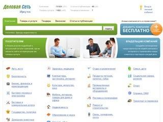 Деловая сеть - Иркутск и Иркутская область, справочник компаний, товаров и услуг