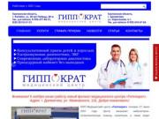 Медицинский центр Гиппократ Далматово, Катайск