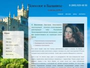 Психолог Балашиха, Щёлково, Железнодорожный, Ногинск, психологиская помощь Балашиха
