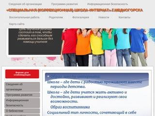 «Специальная (коррекционная) школа-интернат» г.Медногорска —