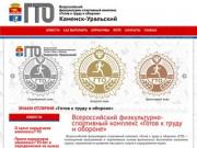 Каменск-Уральский ГТО - Готов к труду и обороне