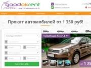 Аренда и прокат автомобилей в Москве - Goodokrent.ru