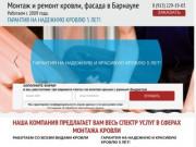 Монтаж и ремонт кровли, фасада в Барнауле
