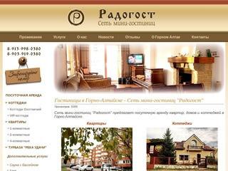 Гостиницы в Горно-Алтайске - Сеть мини-гостиниц
