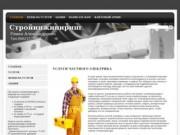 Стройинжиниринг:электрика-сантехника-канализация (Россия, Ивановская область, Вичуга)