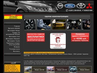 НИССАН НН :: Запчасти и автосервис для автомобилей Nissan, Ford и Mitsubishi. Нижний Новгород