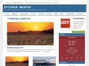 Russian-malta.com