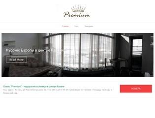 Недорогая гостиница в центре Казани